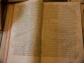 Interlineáris Biblia, Újszövetség, 1657 (eredeti)